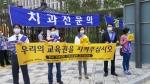 세종시 복지부 청사 앞에서 지난 7일 치과대학 교수들이 제도개선을 요구하는 시위를 벌이고 있다.