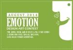 디자인레이스가 EMOTION 디자인 공모전을 개최한다.