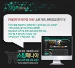 스팀(steam) 및 해외 게임 콘텐츠 유통 대행 사이트인 스팀매니아가 8월 4일 서비스를 개시한다.