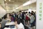 1일 오후 서울 삼성동 코엑스에서 열린 2015학년도 수시모집 대학입학정보박람회에 건국대 부스를 찾은 수험생과 학부모들이 입학상담에 열중하고 있다. 전국 130개 대학이 참가한 이번 박람회는 3일까지 계속된다.
