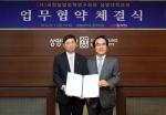 상명대가 국회입법정책연구회와 업무협약을 체결했다.