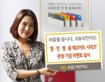 KB국민카드가 훈·민·정·음 체크카드 시리즈 완성 기념 이벤트를 실시한다.