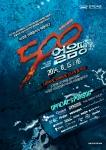 알바몬이 한국민속촌과 함께 500 얼음땡 행사 스탭을 모집한다.