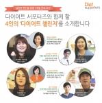 다이어트 서포터즈 캠페인은 비만 치료 전문의와 함께 다이어트에 도전할 4인의 다이어트 챌린저를 발표했다.