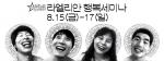 한국 라엘리안 무브먼트가 라엘리안 행복 세미나를 개최한다.
