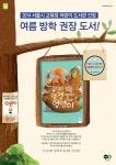 키즈엠 그림책 우디의 엄청 큰 엉덩이가 여름방학 권장도서로 선정됐다.
