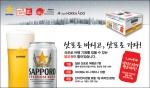 맥주 삿포로가 일본 삿포로 여행 기회를 잡을 수 있는 Summer Big Festival 이벤트를 진행한다.