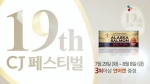 CJ오쇼핑이 창립 19주년 기념 CJ페스티벌을 진행한다.