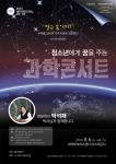 박석재 천문학자의 과학 콘서트가 연구개발특구진흥재단에서 펼쳐진다.