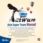 대만대외무역발전협회가 아시아 슈퍼 팀 캠페인을 진행한다.
