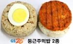 GS리테일이 운영하는 편의점 GS25는 이달 7일 둥근주먹밥 2종을 출시한다.