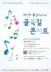 금나래아트홀이 여름밤 쿨한(Cool寒) 골목길 콘서트를 진행한다.