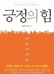 도서출판 행복에너지가 동화세상 에듀코 김영철 대표 외 35인 긍정의 힘을 출간했다.