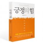 도서출판 행복에너지가 동화세상 에듀코 김영철 대표 외 35인 긍정의 힘을 출간했다. (사진제공: 도서출판 행복에너지)