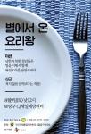 NAUH는 남·북한 청년들이 문화를 교류하는 남북살롱 행사를 8월 9일 서울 중구 CJ 제일제당에서 연다고 밝혔다.