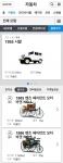 네이버는 한 시대를 풍미했던 클래식카의 제원 정보나 이미지 등을 네이버 자동차를 통해 제공한다.