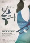 남산예술센터가 2014 시즌 프로그램 네 번째 즐거운 복희를 시작한다.