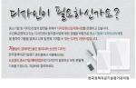 한국정책자금기술평가관리원이 제24차 중소기업 디자인 원스톱 지원사업을 실시한다.