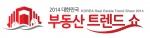 2014 대한민국 부동산 트렌드 쇼가 참여기업을 모집한다.