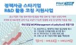 한국정책자금기술평가원 제26차 스타기업 육성을 위한 R&D활용 지원사업 신청을 접수받는다.