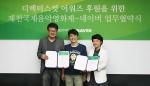 네이버는 제천국제음악영화제와 업무협약을 맺고, 제10회 제천국제음악영화제를 공식 후원한다고 8일 밝혔다.
