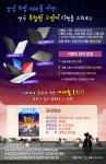 쓰리에스솔루션이 삼성 외장 ODD를 구매하는 소비자에게 연극 옥탑방 고양이 티켓을 증정하는 문화 이벤트를 실시한다.