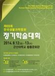 군산대가 한국생물과학협회 정기학술대회를 개최한다.