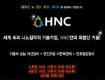HNC가 차량성능개선장치 큐리온을 선보이고 있다.