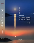 김용일 관세사가 주역의 본뜻, 주역본의상경해를 출간했다.