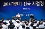 외환은행은 8일 오후 여의도 중소기업중앙회 중소기업회관(그랜드홀)에서 '2014 하반기 전국 지점장 회의'를 개최하였다