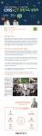 CMS에듀케이션이 8월 12일(화) 오전 10시 30분, 한국과학기술회관(강남구 역삼동) 대회의실에서 CMS 교육설명회 'ICT 기반, 융합교육을 논하다'를 개최한다.