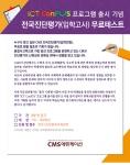 CMS에듀케이션이 4분기(9~12월) 신입생 모집을 앞두고 전국 영재교육센터에서 7세부터 초등 6학년을 대상으로 '전국진단평가'를 실시한다.