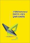 고정형(Stationary) 연료전지 시장의 실태와 장래전망-표지