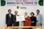 수진 스님은 지난 7일 동명대에 3천6백만원의 발전기금을 전달했다.