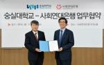 안태호 숭실대 프로젝트경영연구소 소장(왼쪽)과 김용덕 사회연대은행 대표상임이사가 업무 협약을 체결한 후 기념 촬영을 하고 있다.