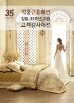 35주년 맞은 박홍근홈패션이 베스트셀러 상품을 40%까지 할인해 판매한다.