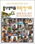 홍선생미술 평촌지사는 8월 15일부터 17일까지 평촌지사 회원 전시회를 연다.