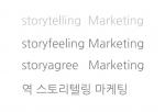 아수라백작 가구연구소는 국내 최초로 스토리텔링 마케팅 2.0 버전을 11일 발표했다.