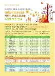 영종도서관 2014년 하반기 정규문화프로그램 일정