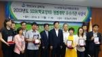 한국교직원공제회가 지난 11일, 경상남도교육청에서 S2B학교장터 청렴계약 우수기관으로 선정된 경남지역 교육기관에 대해 시상하고 있다.