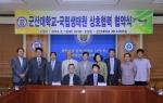 군산대학교와 국립생태원은 12일(화) 군산대학교 본부 소회의실에서 생태학 교육 및 연구 활성화를 위한 상호협력 협약을 체결하였다.