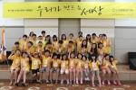 제14회 소아암 어린이 형제캠프 - 우리가 만드는 세상에 참여한 어린이들이 화이팅을 외치고 있다.