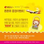 경남제약이 제주항공 어린이 승객들에게 어린이 성장간식 튼튼쮸를 증정하는 이벤트를 진행한다.