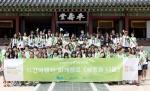 두산이 주최하고 문화예술사회공헌네트워트가 주관하는 청소년 정서함양프로젝트 시간여행자 3기가 8월 12일부터 14일까지 채움과 나눔 캠프를 진행한다.