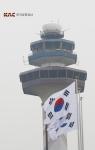 한국공항공사는 제69회 광복절을 맞이하여 김포, 제주 등 주요 공항에 대형태극기 15기를 신규로 설치하고 13일 김포국제공항 계류장에서 공항상주 기관장 등이 참석한 가운데 국기게양식을 거행 하였다.