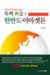 유니더스정보개발원이 북핵 퍼즐과 한반도 아마겟돈을 출간했다.