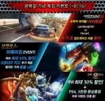 게임로프트 코리아가 광복절 연휴 동안 특별한 기간한정 이벤트를 진행한다.
