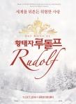 뮤지컬 황태자 루돌프가 8월 19일(화)부터 1차 티켓을 오픈한다.