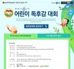 예스24는 오는 8월 18일부터 제11회 예스24 어린이 독후감 대회를 개최하고 독후감 응모를 받는다.