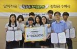 알바천국은 대규모 온라인 기부이벤트를 통해 마련한 총 1천만 원의 청소년 후원 장학금 수여식을 14일 역삼동 사옥에서 개최했다고 밝혔다.